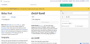 ಕನ್ನಡ ವಿಕಿಪೀಡಿಯದಲ್ಲಿ ವಿಷಯ ಅನುವಾದಕ (Content Translator)